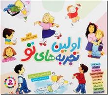 کتاب اولین تجربه های تو - آشنایی با اولین چیزها - مناسب برای پیش دبستانی ها - خرید کتاب از: www.ashja.com - کتابسرای اشجع