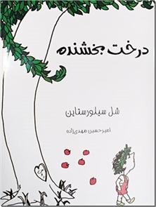 کتاب درخت بخشنده - داستان مصور درخت از سیلورستاین - خرید کتاب از: www.ashja.com - کتابسرای اشجع