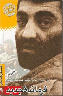کتاب فرمانده جدید - احمد متوسلیان -  - خرید کتاب از: www.ashja.com - کتابسرای اشجع