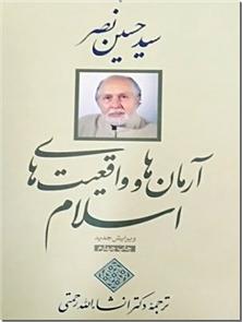 کتاب آرمان ها و واقعیت های اسلام - معرفی دین اسلام به عنوان دین حنیف و خاتم - خرید کتاب از: www.ashja.com - کتابسرای اشجع