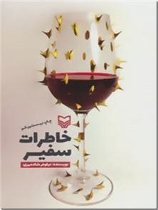 کتاب خاطرات سفیر - مجموعه خاطرات دانشجوی سفیر - خرید کتاب از: www.ashja.com - کتابسرای اشجع