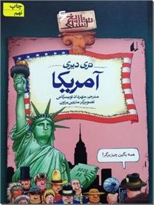 کتاب آمریکا - تاریخ تلخ بی رحم ترین ابر قدرت دنیا - مناسب برای نوجوانان - خرید کتاب از: www.ashja.com - کتابسرای اشجع