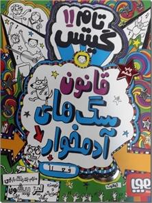 کتاب تام گیتس - قانون سگ های آدم خوار - مجموعه داستان تام گیتس 11 - خرید کتاب از: www.ashja.com - کتابسرای اشجع