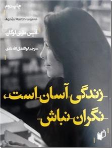 کتاب زندگی آسان است نگران نباش - رمان - خرید کتاب از: www.ashja.com - کتابسرای اشجع