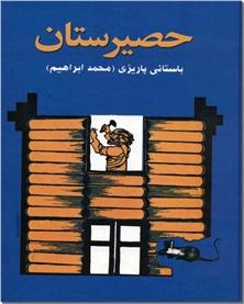 کتاب حصیرستان - مقاله ادبی - خرید کتاب از: www.ashja.com - کتابسرای اشجع