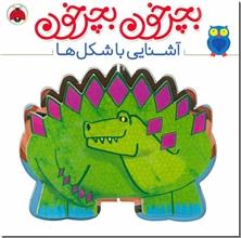 کتاب بچرخون - آشنایی با شکل ها - یادگیری با یک روش بامزه - خرید کتاب از: www.ashja.com - کتابسرای اشجع