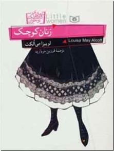کتاب زنان کوچک - داستان زندگی چهار خواهر با علایق و هدف های مختلف - خرید کتاب از: www.ashja.com - کتابسرای اشجع