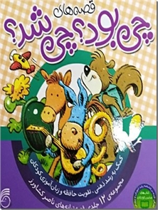 کتاب قصه های چی بود چی شد - کمک به رشد ذهنی تقویت حافظه و زبان آموزی کودکان - خرید کتاب از: www.ashja.com - کتابسرای اشجع