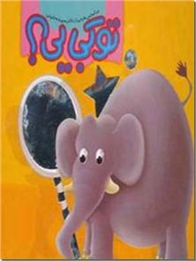 کتاب تو کجایی - کتابی آیینه ای برای آموزش احساسات به فرزند دلبندتان - خرید کتاب از: www.ashja.com - کتابسرای اشجع
