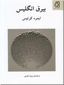 کتاب بیرق انگلیس - ادبیات داستانی - خرید کتاب از: www.ashja.com - کتابسرای اشجع