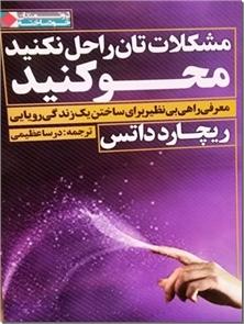 کتاب مشکلاتتان را حل نکنید محو کنید - معرفی راهی بی نظیر برای ساختن یک زندگی رویایی - خرید کتاب از: www.ashja.com - کتابسرای اشجع