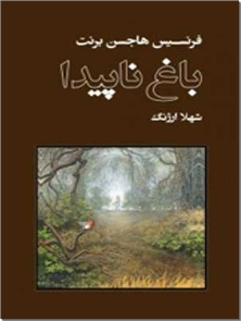 کتاب باغ ناپیدا - ادبیات داستانی - خرید کتاب از: www.ashja.com - کتابسرای اشجع