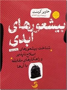 کتاب بیشعورهای ابدی - شناخت بیشعورهای اصلاح ناپذیر و راهکارهای مقابله با آن - خرید کتاب از: www.ashja.com - کتابسرای اشجع