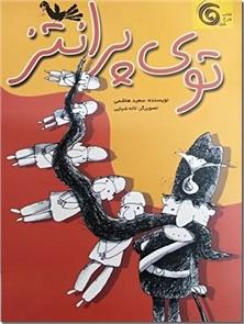 کتاب توی پرانتز - داستان های کوتاه طنز - خرید کتاب از: www.ashja.com - کتابسرای اشجع