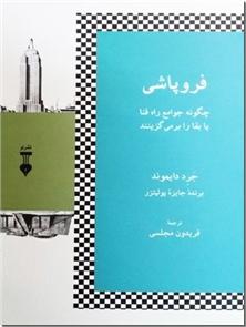 کتاب فروپاشی - چگونه جوامع راه فنا یا بقا را بر می گزینند - خرید کتاب از: www.ashja.com - کتابسرای اشجع