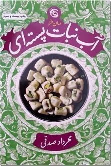 کتاب آب نبات پسته ای - ادبیات داستانی - خرید کتاب از: www.ashja.com - کتابسرای اشجع