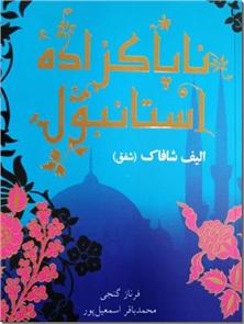 کتاب ناپاکزاده استانبول - اثری دیگر از نویسنده کتاب ملت عشق - خرید کتاب از: www.ashja.com - کتابسرای اشجع