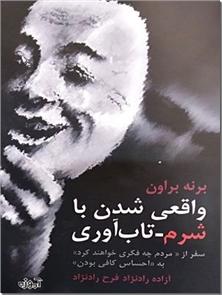 """کتاب واقعی شدن با شرم تاب آوری - سفر از """"مردم چه فکری خواهند کرد"""" به """"احساس کافی بودن"""" - خرید کتاب از: www.ashja.com - کتابسرای اشجع"""