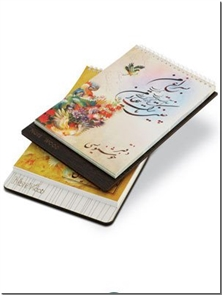 کتاب دفتر خوشنویسی زیر دستی دار - دفتر خوشنویسی با تخته شاسی چوبی - خرید کتاب از: www.ashja.com - کتابسرای اشجع