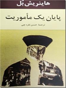 کتاب پایان یک ماموریت - ادبیات داستانی - رمان - خرید کتاب از: www.ashja.com - کتابسرای اشجع