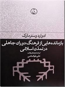 کتاب بازمانده هایی از فرهنگ دوران جاهلی در تمدن اسلامی - با رویکردی انسان شناسانه و جامعه شناسانه - خرید کتاب از: www.ashja.com - کتابسرای اشجع