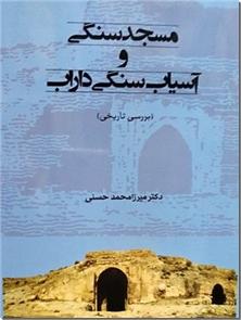کتاب مسجد سنگی و آسیاب سنگی داراب - بررسی های تاریخی همراه با آلبوم عکس های رنگی - خرید کتاب از: www.ashja.com - کتابسرای اشجع