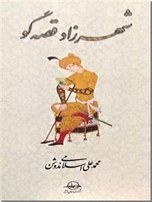 کتاب شهرزاد قصه گو - چکیده ای از روح تاریخ ایران به زبان کنایه - خرید کتاب از: www.ashja.com - کتابسرای اشجع