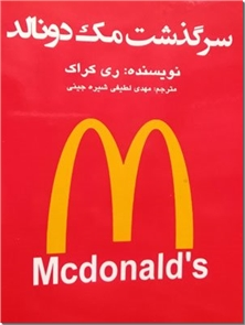 کتاب سرگذشت مک دونالد - حقایقی درباره موفقیت بزرگ ترین برند غذایی دنیا - خرید کتاب از: www.ashja.com - کتابسرای اشجع