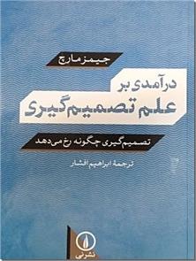 کتاب درآمدی بر علم تصمیم گیری - تصمیم گیری چگونه رخ می دهد - خرید کتاب از: www.ashja.com - کتابسرای اشجع
