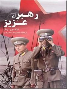 کتاب رهبر عزیز - زندگینامه یکی از ماموران عالی رتبه ضد اطلاعاتی کره شمالی - خرید کتاب از: www.ashja.com - کتابسرای اشجع