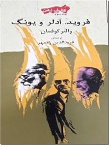 کتاب کشف ذهن 3 - فروید ، یونگ ، آدلر - روانشناسان معروف جهان - خرید کتاب از: www.ashja.com - کتابسرای اشجع