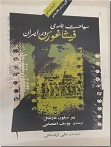 کتاب سیاحت نامه فیثاغورس در ایران - فیثاغورس از شوش تا مغان اکباتان - خرید کتاب از: www.ashja.com - کتابسرای اشجع