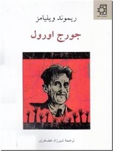 کتاب جورج اورول - درباره شخصیت و زندگی جورج اورول - خرید کتاب از: www.ashja.com - کتابسرای اشجع