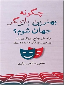 کتاب چگونه بهترین بازیگر جهان شوم - راهنمای جامع بازیگری تئاتر - خرید کتاب از: www.ashja.com - کتابسرای اشجع
