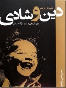 کتاب نظریه ای در باب دین و شادی - دین تاریخی و مهار دوگانه شادی - خرید کتاب از: www.ashja.com - کتابسرای اشجع