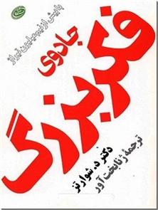 کتاب جادوی فکر بزرگ - اهدافتان را تعیین کنید - خرید کتاب از: www.ashja.com - کتابسرای اشجع