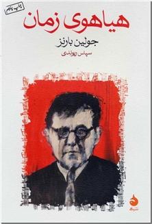 کتاب هیاهوی زمان - داستان زندگی دمیتری شوستاکوویچ، آهنگساز بزرگ روس - خرید کتاب از: www.ashja.com - کتابسرای اشجع
