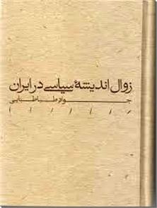 کتاب زوال اندیشه سیاسی در ایران -  - خرید کتاب از: www.ashja.com - کتابسرای اشجع