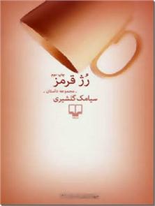 کتاب رژ قرمز - محموعه داستان - خرید کتاب از: www.ashja.com - کتابسرای اشجع