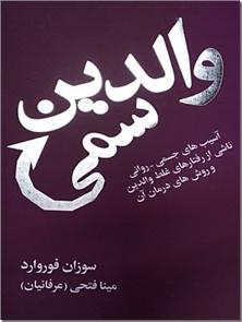 کتاب والدین سمی - آسیب های جسمی و روانی ناشی از رفتارهای غلط والدین - خرید کتاب از: www.ashja.com - کتابسرای اشجع