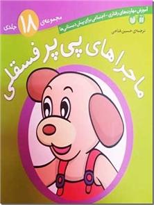 کتاب ماجراهای پی پر فسقلی - آموزش مهارت های رفتاری - اجتماعی برای پیش دبستانی ها - خرید کتاب از: www.ashja.com - کتابسرای اشجع