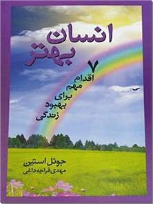 کتاب انسان بهتر - 7 اقدام مهم برای بهبود زندگی - خرید کتاب از: www.ashja.com - کتابسرای اشجع