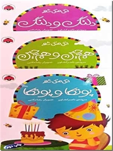 کتاب مجموعه 3 جلدی اتل متل شعر - 3 کتاب با 30 شعر شیرین همراه با تصاویر شاد و جذاب - خرید کتاب از: www.ashja.com - کتابسرای اشجع