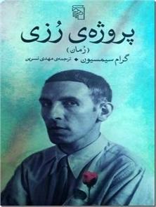 کتاب پروژه رزی - ادبیات داستانی - رمان - خرید کتاب از: www.ashja.com - کتابسرای اشجع