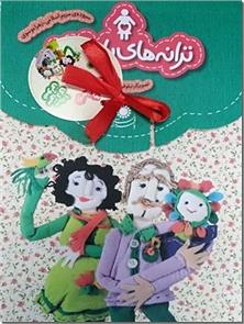کتاب ترانه های بارداری - مجموعه 9 جلدی - همراه با سی دی صوتی - خرید کتاب از: www.ashja.com - کتابسرای اشجع