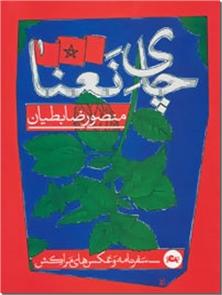 کتاب چای نعنا -  منصور ضابطیان - سفرنامه ها و عکس های مراکش - خرید کتاب از: www.ashja.com - کتابسرای اشجع