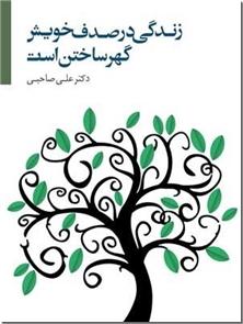 کتاب زندگی در صدف خویش گهر ساختن است - روش های جدید دکتر علی صاحبی برای رسیدن به موفقیت - خرید کتاب از: www.ashja.com - کتابسرای اشجع