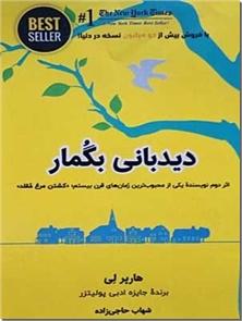 کتاب دیدبانی بگمار - جدیدترین اثر نویسنده کشتن مرغ مینا - خرید کتاب از: www.ashja.com - کتابسرای اشجع