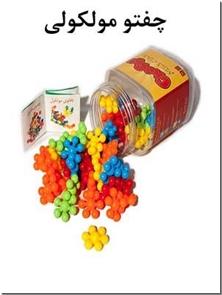 کتاب چفتو مولکولی 60 تکه - لگو - بازی فکری مناسب برای کودکان - خرید کتاب از: www.ashja.com - کتابسرای اشجع
