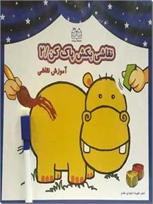 کتاب نقاشی بکش پاک کن 2 - وایتبرد همراه با ماژیک - آموزش نقاشی برای کودکان همراه با شعر - خرید کتاب از: www.ashja.com - کتابسرای اشجع